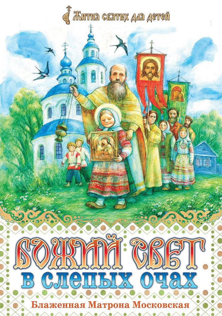 bozhij-svet-v-slepyh-ochah-blazhennaya-matrona-moskovskaya