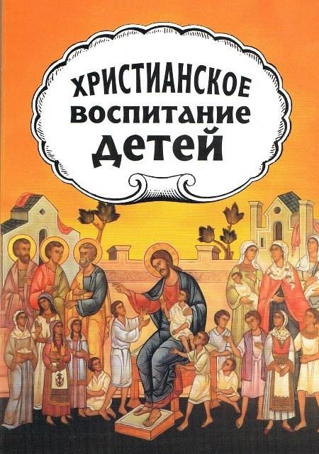 hristianskoe-vospitanie-detej