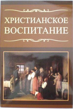 hristianskoe-vospitanie