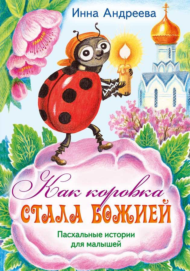 kak-korovka-stala-bozhiej-pashalnye-istorii-dlya-malyshej-inna-andreeva