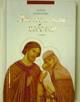 kak-vospitat-rebonka-elena-morozova-pravoslavnaya-pedagogika