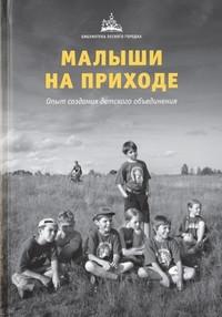 malyshi-na-prihode-opyt-sozdaniya-detskogo-objedineniya-pravoslavnaya-pedagogika