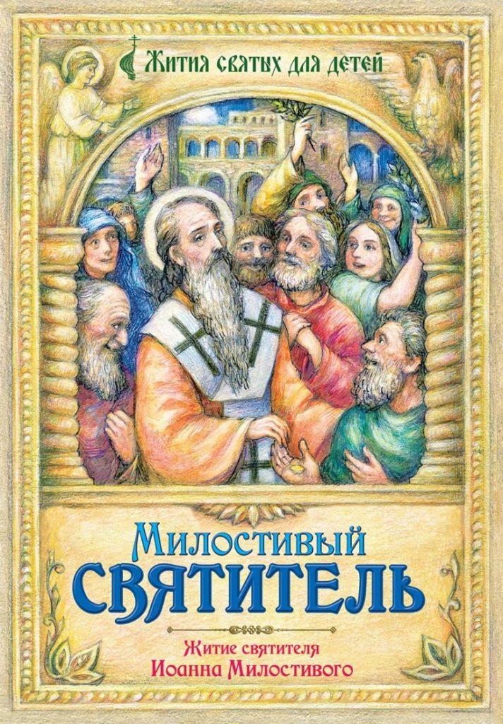 milostivyj-svyatitel-zhitie-svyatitelya-ioanna-milostivogo