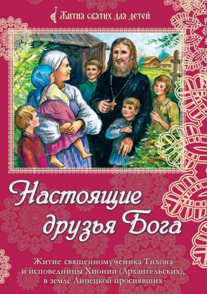 nastoyashhie-druzya-boga-zhitie-svyashhennomuchenika-tihona-i-ispovednicy-hionii-arhangelskih-v-zemle-lipeckoj-prosiyavshih