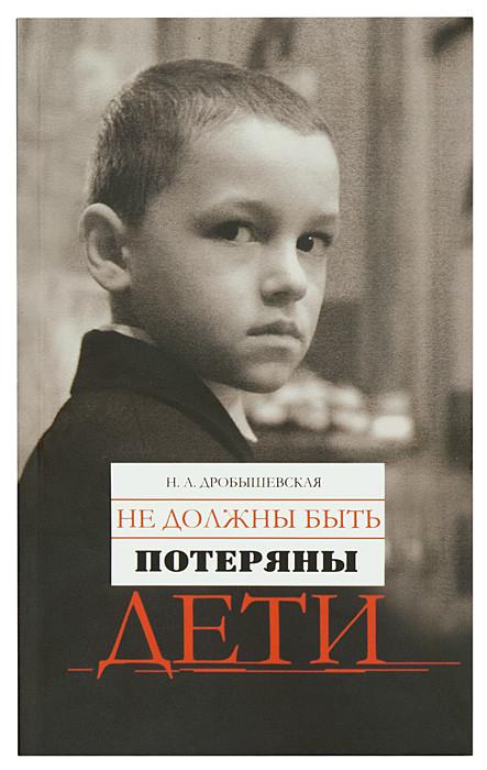 ne-dolzhny-byt-poteryany-deti-iz-opyta-raboty-s-trudnymi-detmi-n-a-drobyshevskaya-pravoslavnaya-pedagogika