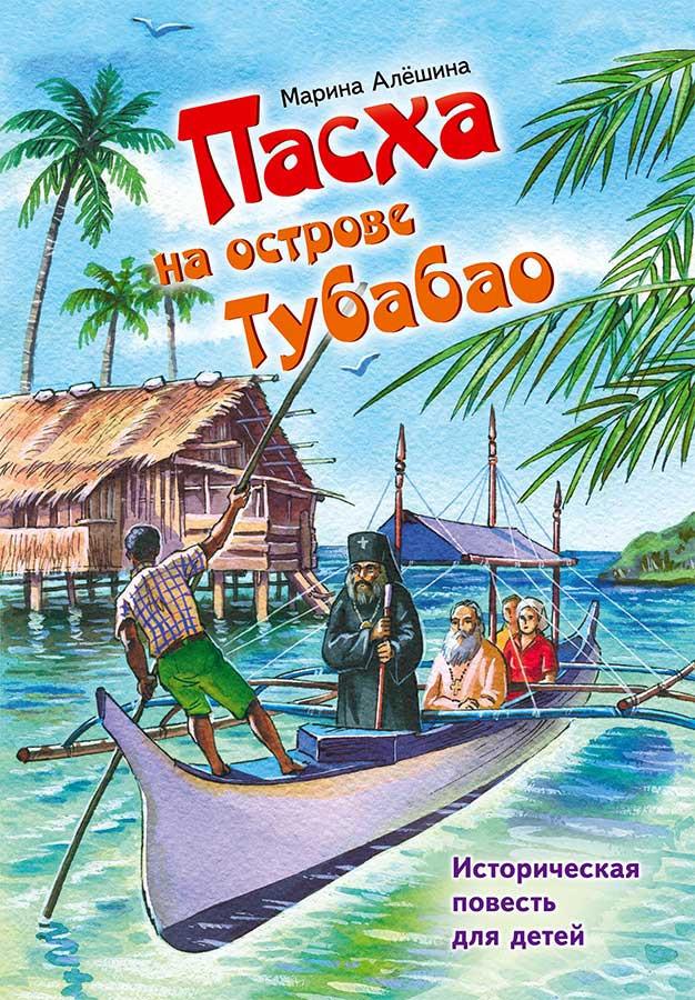 pasha-na-ostrove-tubabao-istoricheskaya-povest-dlya-detej-marina-aleshina