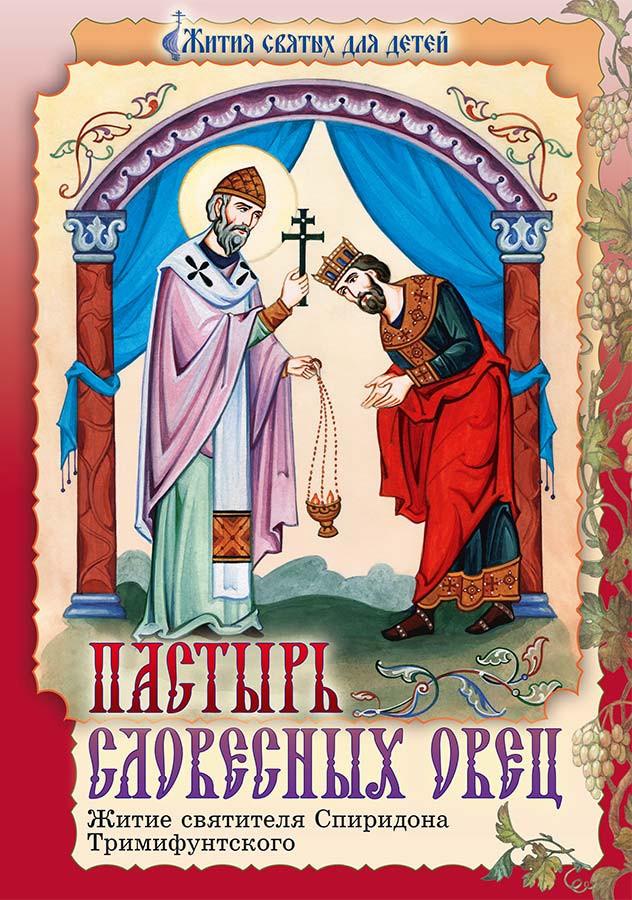 pastyr-slovesnyh-ovec-zhitie-svyatitelya-spiridona-trimifuntskogo