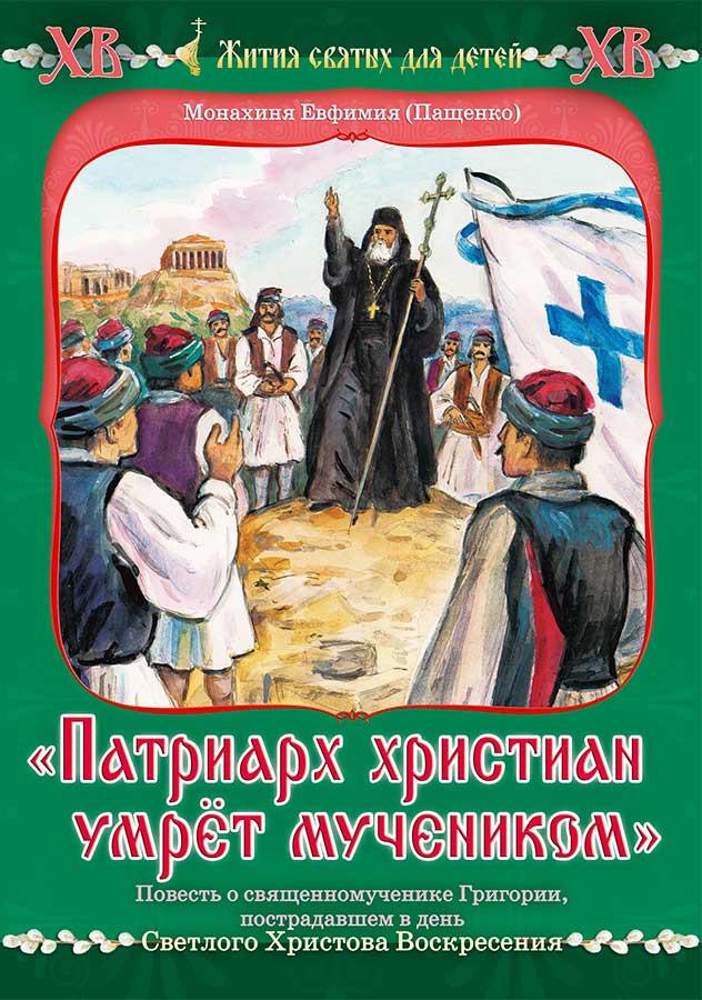 patriarh-hristian-umret-muchenikom-povest-o-svyashhennomuchenike-grigorii-postradavshem-v-den-svetlogo-hristova-voskreseniya