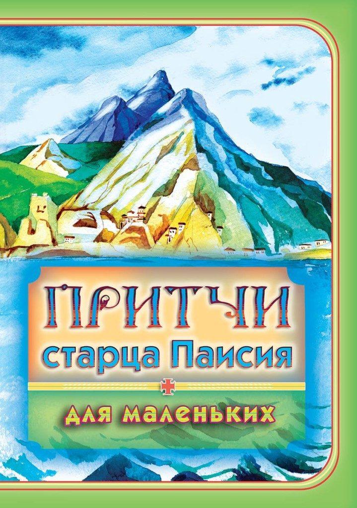 svyatoe-svyatyh-rasskazy