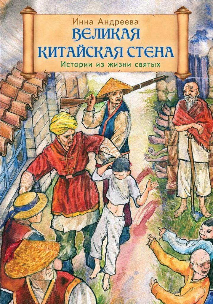 velikaya-kitajskaya-stena-istorii-iz-zhizni-svyatyh-inna-andreeva