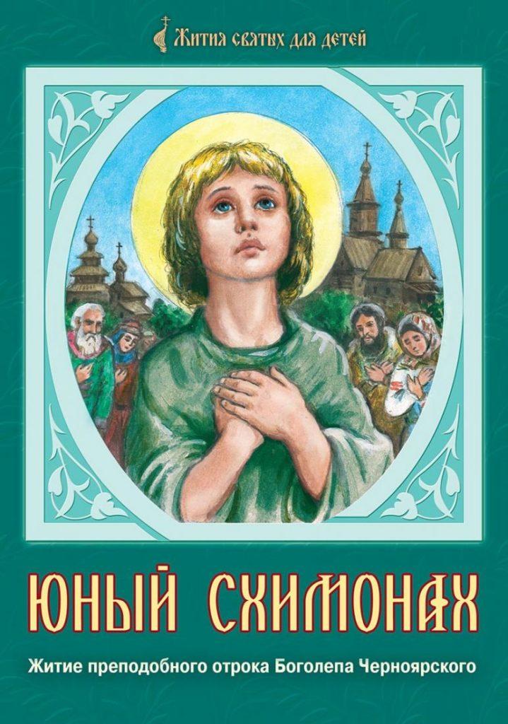 yunyj-shimonah-zhitie-prepodobnogo-otroka-bogolepa-chernoyarskogo