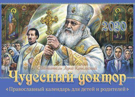 perekidnoj-pravoslavnyj-kalendar-dlya-detej-i-roditelej-na-2020-god-chudesnyj-doktor-svyatitel-luka-krymskij