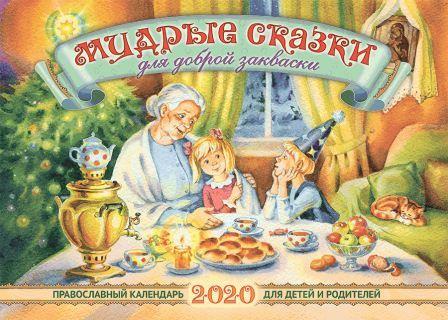 perekidnoj-pravoslavnyj-kalendar-dlya-detej-i-roditelej-na-2020-god-mudrye-skazki-dlya-dobroj-zakvaski