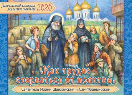 perekidnoj-pravoslavnyj-kalendar-dlya-detej-i-roditelej-na-2020-god-quot-kak-trudno-otorvatsya-ot-molitvy-quot-svyatitel-ioann-shanhajskij-i-san-francisskij (1)