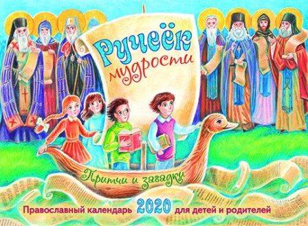 perekidnoj-pravoslavnyj-kalendar-dlya-detej-i-roditelej-na-2020-god-quot-kak-trudno-otorvatsya-ot-molitvy-quot-svyatitel-ioann-shanhajskij-i-san-francisskij