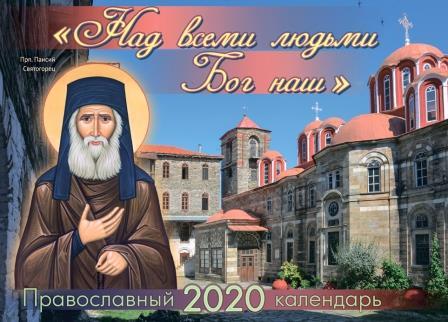 perekidnoj-pravoslavnyj-kalendar-dlya-detej-i-roditelej-na-2020-god-quot-slava-v-vyshnih-bogu-i-na-zemle-mir-quot-pravoslavnye-prazdniki-vo-vseh-koncah-zemli (1)