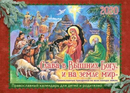 perekidnoj-pravoslavnyj-kalendar-dlya-detej-i-roditelej-na-2020-god-quot-slava-v-vyshnih-bogu-i-na-zemle-mir-quot-pravoslavnye-prazdniki-vo-vseh-koncah-zemli (2)
