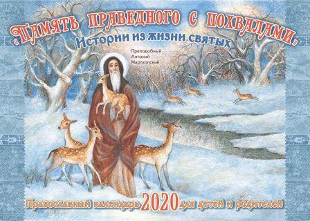 perekidnoj-pravoslavnyj-kalendar-dlya-detej-i-roditelej-na-2020-god-quot-slava-v-vyshnih-bogu-i-na-zemle-mir-quot-pravoslavnye-prazdniki-vo-vseh-koncah-zemli