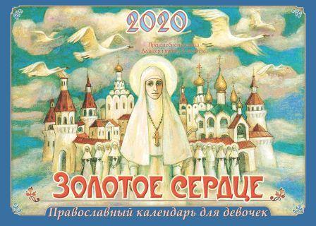 perekidnoj-pravoslavnyj-kalendar-dlya-devochek-na-2020-god-zolotoe-serdce