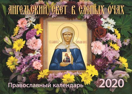 perekidnoj-pravoslavnyj-kalendar-na-2020-god-angelskij-svet-v-slepyh-ochah