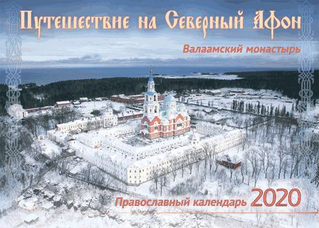 perekidnoj-pravoslavnyj-kalendar-na-2020-god-kak-prekrasen-jetot-mir
