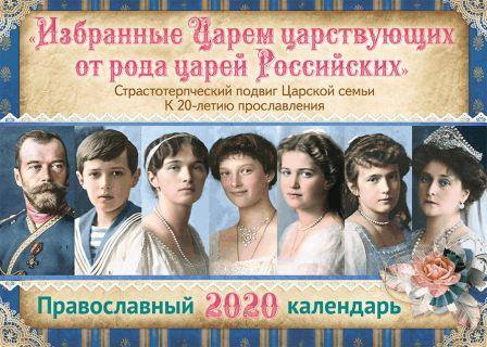 perekidnoj-pravoslavnyj-kalendar-na-2020-god-puteshestvie-na-severnyj-afon