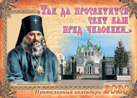 perekidnoj-pravoslavnyj-kalendar-na-2020-god-quot-nad-vsemi-lyudmi-bog-nash-quot