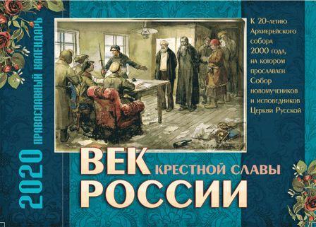 perekidnoj-pravoslavnyj-kalendar-na-2020-god-quot-solnce-zemli-russkoj-quot-k-800-letiyu-so-dnya-rozhdeniya-svyatogo-blagovernogo-knyazya-aleksandra-nevskogo