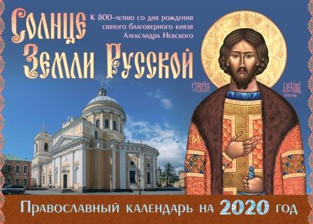 perekidnoj-pravoslavnyj-kalendar-na-2020-god-quot-tak-da-prosvetitsya-svet-vash-pred-cheloveki-quot-blagovestniki-evangeliya