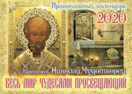 perekidnoj-pravoslavnyj-kalendar-na-2020-god-ves-mir-chudesami-prosveshhayushhij-svt-nikolaj-chudotvorec
