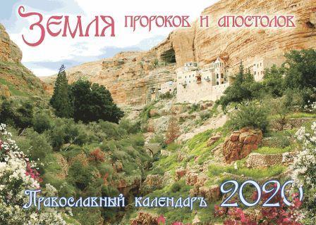 perekidnoj-pravoslavnyj-kalendar-na-2020-god-ves-mir-chudesami-prosveshhayushhij-svyatitel-nikolaj-chudotvorec
