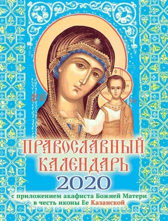 pravoslavnyj-kalendar-na-2019g-s-prilozheniem-akafista-bozhiej-materi-v-chest-ikony-ejo-quot-kazanskoj-quot
