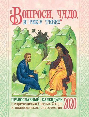 pravoslavnyj-kalendar-na-2020-god-s-prilozheniem-akafista-bozhiej-materi-v-chest-ikony-ee-kazanskoj (1)