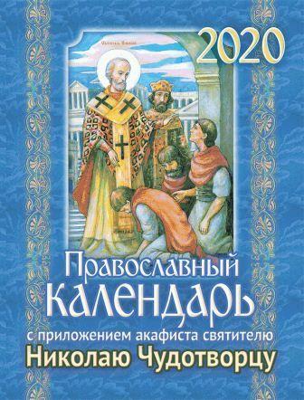 pravoslavnyj-kalendar-na-2020-god-s-prilozheniem-akafista-bozhiej-materi-v-chest-ikony-ee-kazanskoj