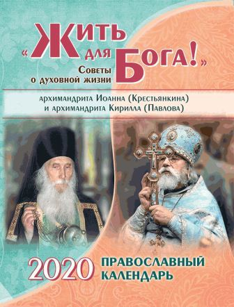 pravoslavnyj-kalendar-na-2020-god-s-prilozheniem-izrechenij-svyatyh-otcov-i-podvizhnikov-blagochestiya-quot-voprosi-chado-i-reku-tebe-quot